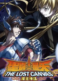 圣斗士星矢 The Lost Canvas 冥王神话