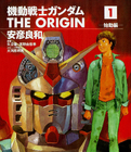 机动战士高达 起源 Mobile Suit Gundam The Origin